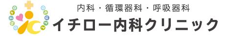 イチロー内科クリニック   医療法人清心会【滋賀・近江八幡】<内科・循環器科・呼吸器科>